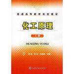 【新书店正版】化工原理(钟理)(上册) 钟理,伍钦,马四朋 化学工业出版社