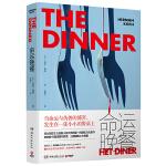命运晚餐 THE DINNER 荷曼柯赫 当命运与伪善的博弈发生在一张小小的餐桌上