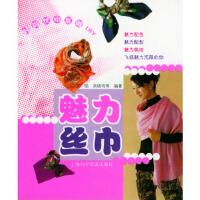魅力丝巾:时尚丝巾系戴DIY 文皓 上海科学普及出版社