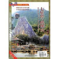 中��行-七星�r.鼎湖山DVD(�p�Z字幕.�p�Z配音.�音��CD一��)