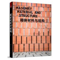 砌体材料与结构2