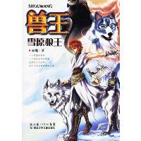 兽王1雪原狼王