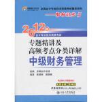 中级财务管理:2012年专题精讲及高频考点分类详解――轻松过关5 【正版书籍】