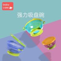 【满159减20】babycare儿童餐具 防滑双耳三件套宝宝餐具 婴儿吸盘碗带盖辅食碗三件套 3560