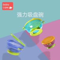 babycare儿童餐具 防滑双耳三件套宝宝餐具 婴儿吸盘碗带盖辅食碗三件套