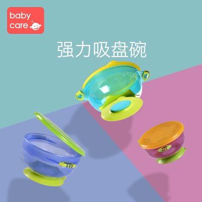 【满129减20】babycare儿童餐具 防滑双耳三件套宝宝餐具 婴儿吸盘碗带盖辅食碗三件套 3560