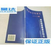 [二手旧书9成新]周林频谱健康自助法 /中国保健科技学