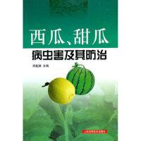 西瓜、甜瓜病虫害及其防治,周超英,上海科学技术出版社9787547809839