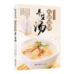 喝汤调体质-药膳调理养生汤