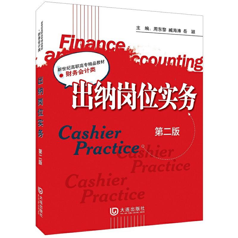 新世纪高职高专精品教材·财务会计类:出纳岗位实务(第二版)