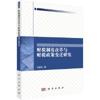 财税制度改革与财税政策变迁研究