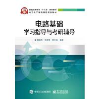 电路基础学习指导与考研辅导