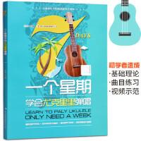 一个星期学会尤克里里弹唱 尤克里里教材自学零基础入门