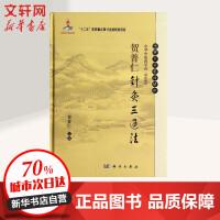 贺普仁针灸三通法 科学出版社
