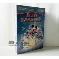 迪士尼世界经典卡通片(15DVD) 儿童卡通动画片 中英双语发音 六一儿童节礼物