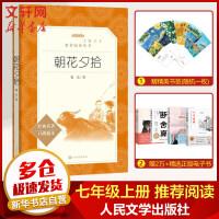 朝花夕拾(经典名著口碑版本) 人民文学出版社