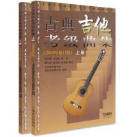 古典吉他考级曲集 上下册 2010年修订版 吉他水平等级考试教材 吉他考试练习曲谱教程