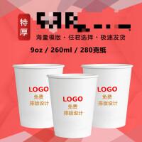 纸杯定制印LOGO一次性杯子整箱1000只广告杯加厚水杯定做批发 定制 10000只