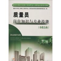 质量员岗位知识与专业技能(市政方向) 黄河水利出版社