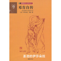 【二手旧书9成新】邓肯自传 (美)伊莎朵拉・邓肯,海蓝 团结出版社 9787801307842