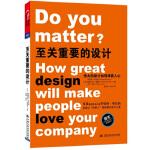 至关重要的设计 [美] 罗伯特・布伦纳(Robert Brunner),廖芳谊,李玮 中国人民大学出版社
