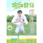 XM-G封面有磨痕-17-印度大师教做正宗瑜伽:瑜伽健身 吕翠英,Ambesh Tyagi 9787543671911