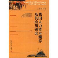 我国人力资本测算及其应用研究,王德劲,西南财经大学出版社9787811386257