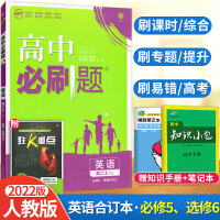 高中必刷题英语必修5选修6人教版 合订本 2022版高二英语必刷题必修五选修六合订本高二上册