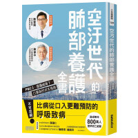 【预订】空污世代的肺部养护全书:PM2.5、雾霾威胁下,口罩族的求生指南 陈晋兴 中文繁体健康/运动 港台原版