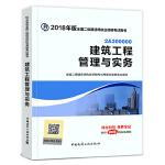二级建造师 2018教材 2018全国二级建造师执业资格考试用书建筑工程管理与实务