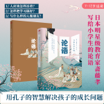 写给小学生的论语 中小学必读大宝书目 国学启蒙·国学经典·儒家经典