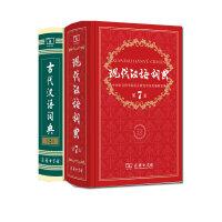 现代汉语词典(第7版)+古代汉语词典(精装)(第2版)