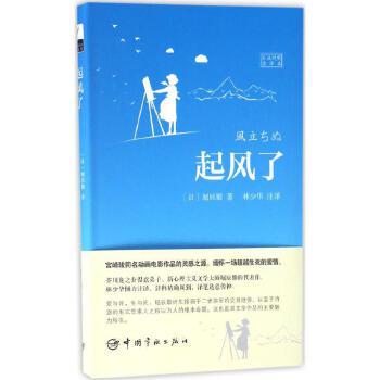 起风了(日汉对照全译本) 中国宇航出版社 【文轩正版图书】