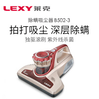 LEXY/莱克VC-B502-3除螨机家用吸尘器除螨仪杀菌拍打吸尘无限便捷家用吸尘器拍打除螨仪杀菌支持礼品卡