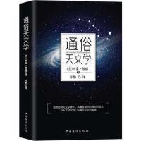 通俗天文学(新版)
