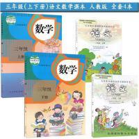 新版2018使用小学3三年级全套书课本三年级上册下册语文数学书课本教材教科书人教版全套4本三上学期语数三下学期语数3年