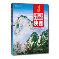 中国分省系列地图册--陕西(2019版)