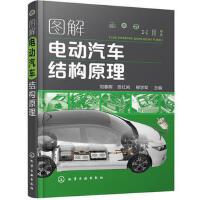 图解电动汽车结构原理 刘春晖,贺,柳学军 主编 化学工业出版社 9787122316936