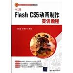 【旧书二手书8成新】中文版Flash CS5动画制作实训教程 王建生 杜静芬 清华大学出版社 97