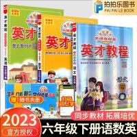 英才教程六年级下册语文数学英语人教版教材全解 2021年新版