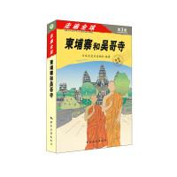 走遍全球――柬埔寨和吴哥寺