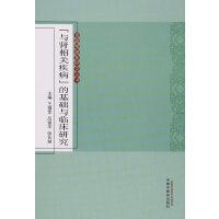 """肾藏精藏象研究丛书・""""与肾相关疾病""""的基础与临床研究"""