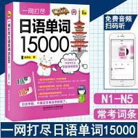 一网打尽日语单词15000日语书籍标准日本语初级日语入门自学零基础新编日语教程联想记忆法N1-N5分类词汇速记大全大家的