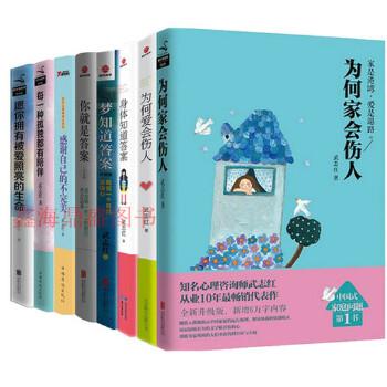 《武志红作品全集 武志红全8册 梦知道答案+身