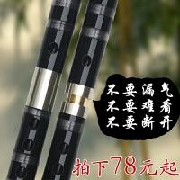 双插级演奏竹笛子乐器 苦竹横笛 黑白色初学