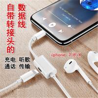 七夕礼物 苹果二合一转接头7耳机七iphone7Plus8转换线八手机充电分线器X 一体线白色