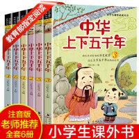 正版中华上下五千年注音版全6册小学生青少年版课外书必读一二三四五六年级课外阅读书籍6-7-10-12岁带拼音的中国历史故