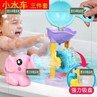 宝宝洗澡玩具花洒喷水车转转乐儿童婴幼儿浴室沐浴戏水套装男女孩 戏水小水车【三件套】