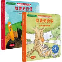 儿童情绪与人格培养绘本 我要更勇敢+我要更自信 2册 中英对照 儿童情绪与人格培养儿童书 少儿英语 儿童励志心理书籍 漫