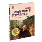 物理学的足迹(改变世界的科学丛书)